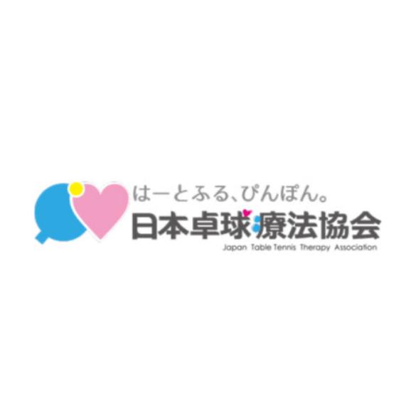はーとふる、ぴんぽん。日本卓球療法協会