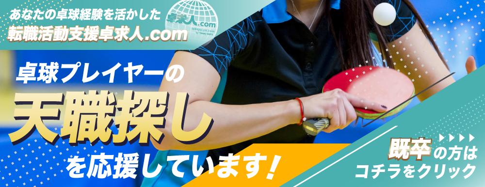 あなたの卓球経験を活かして天職をを探しませんか?既卒の方はコチラをクリック▶︎