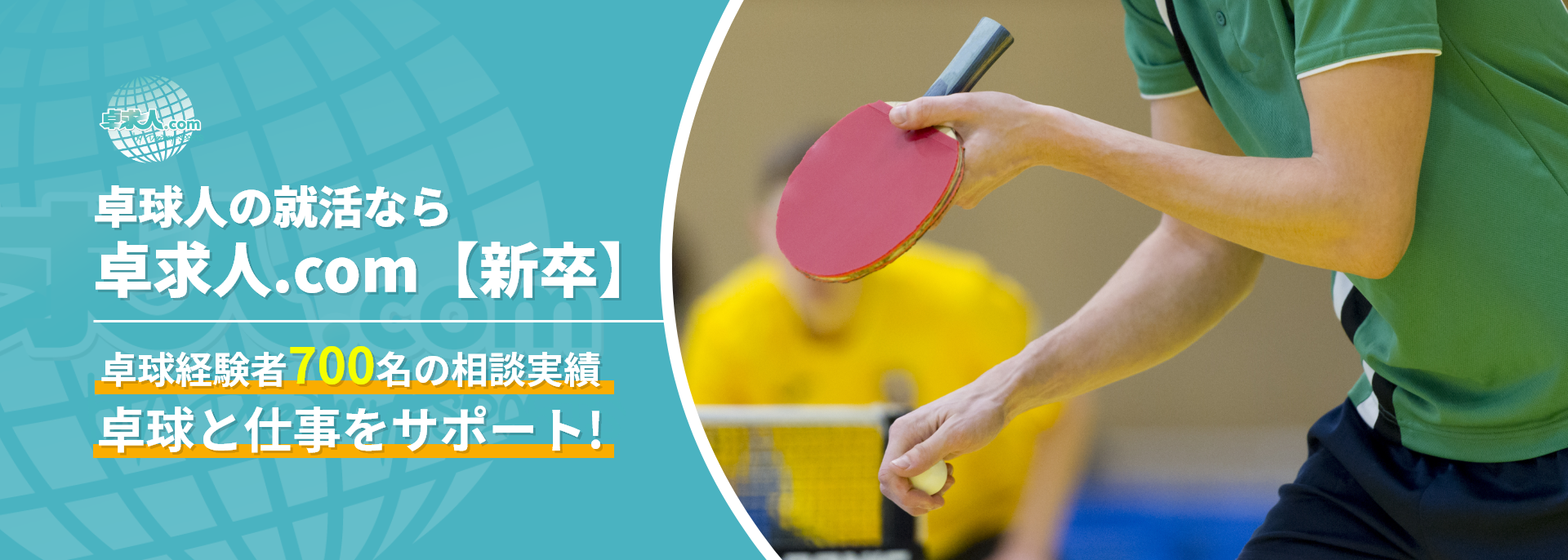 卓求人の就活なら卓求人.com【新卒】卓球経験者700名の相談実績 卓球と仕事をサポート!
