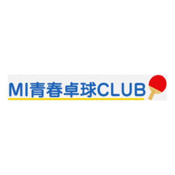 MI青春卓球CLUB